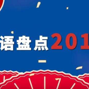The List of the Most Popular Chinese Words for 2019 is Released, And the Blockchain Is on the International List