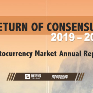 2019-2020 Cryptocurrency Market Annual Report | Chapter 1: Returning consensus (I)