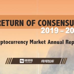 2019-2020 Cryptocurrency Market Annual Report | Chapter 2: Top 30 Cryptocurrencies (II)