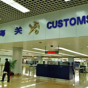 Tianjin Customs Uses Blockchain for the Entire Process of Cross-Border Trade