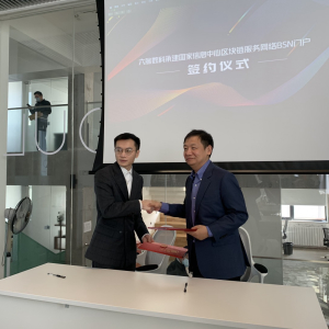 "Liumai Digital Technology is Approved to Build the ""BSN Alliance Commercial Portal"" And Comprehensively Promote Blockchain ""New Infrastructure"""