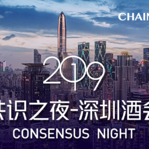 [Consensus Night Shenzhen] BTC.com Hu Jing: Electing Node Is Inevitable