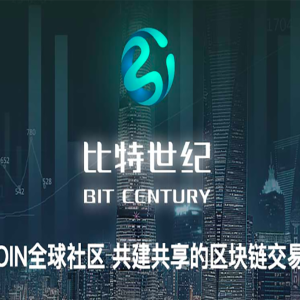 Bitcentury Exchange to Launch in September and The First SIEO to Fully Boom in Community
