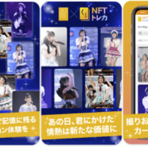 SKE48 Splash: Japan's First J-pop NFTs Sell Out 'Instantly'